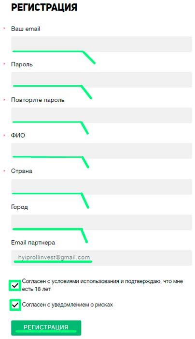 Как регистрироваться 2
