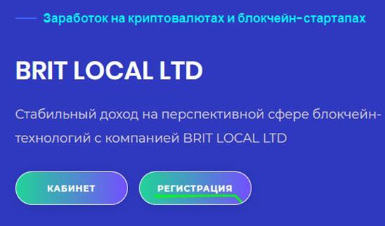 Как регистрироваться в Brit Local LTD 1