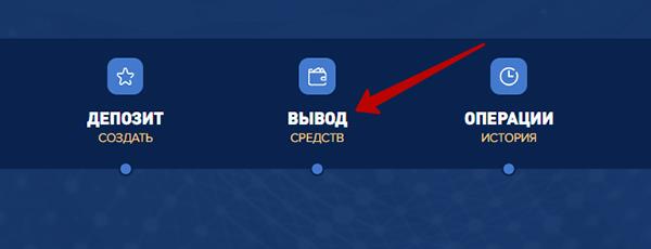 Как выводить средства в BitStil 1