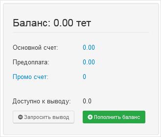 Пополнение счета в WiseDeposit