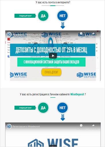 Регистрация в WiseDeposit