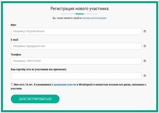 Регистрация в WiseDeposit 2