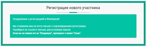 Регистрация в WiseDeposit 4