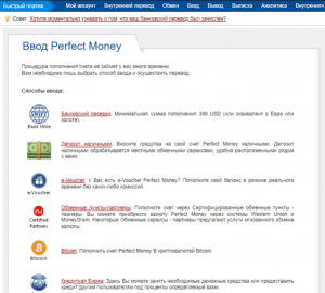 Счет Perfect Money