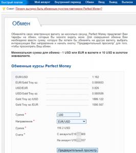 Официальный сайт Perfect Money